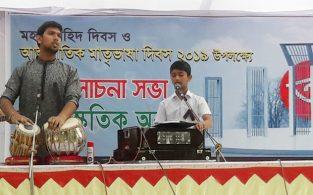 অন্নদা সরকারি উচ্চ বিদ্যালয়ে মাতৃভাষা দিবসের অনুষ্ঠান