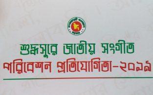 বুধবার ব্রাহ্মণবাড়িয়ায় 'শুদ্ধসুরে জাতীয় সংগীত পরিবেশন প্রতিযোগিতা'