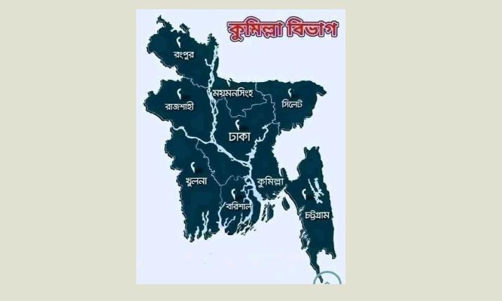 'কুমিল্লা বিভাগ' ঘোষণা নিয়ে ফেসবুকে চলছে গুজব